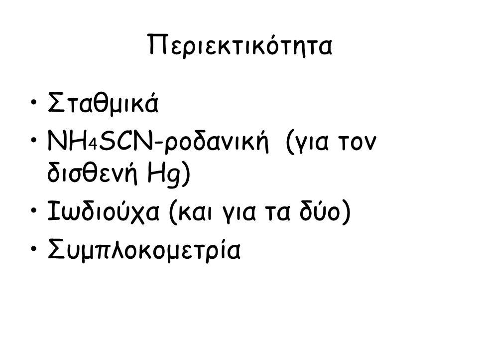 Περιεκτικότητα Σταθμικά NH 4 SCN-ροδανική (για τον δισθενή Hg) Iωδιούχα (και για τα δύο) Συμπλοκομετρία