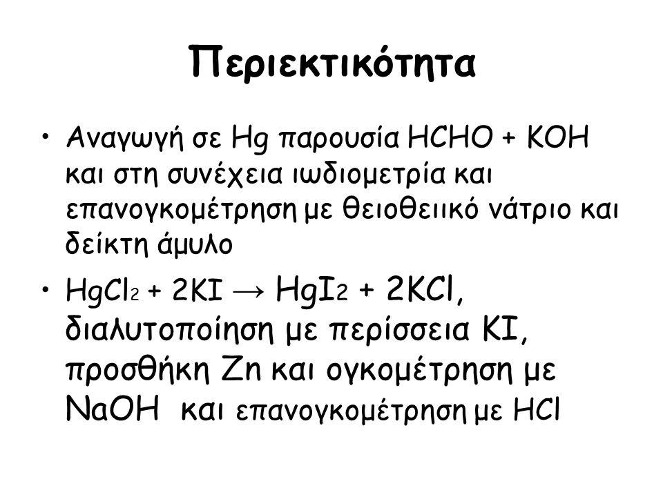 Περιεκτικότητα Αναγωγή σε Hg παρουσία HCHO + KOH και στη συνέχεια ιωδιομετρία και επανογκομέτρηση με θειοθειικό νάτριο και δείκτη άμυλο ΗgCl 2 + 2KI →