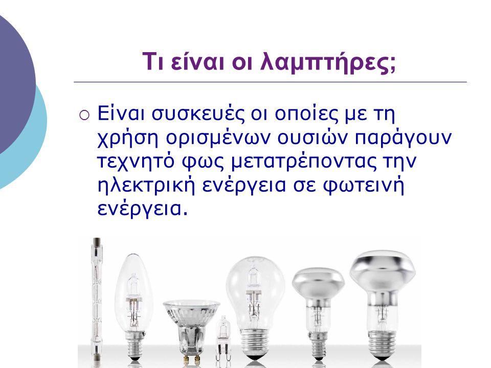 Τι είναι οι λαμπτήρες;  Είναι συσκευές οι οποίες με τη χρήση ορισμένων ουσιών παράγουν τεχνητό φως μετατρέποντας την ηλεκτρική ενέργεια σε φωτεινή ενέργεια.