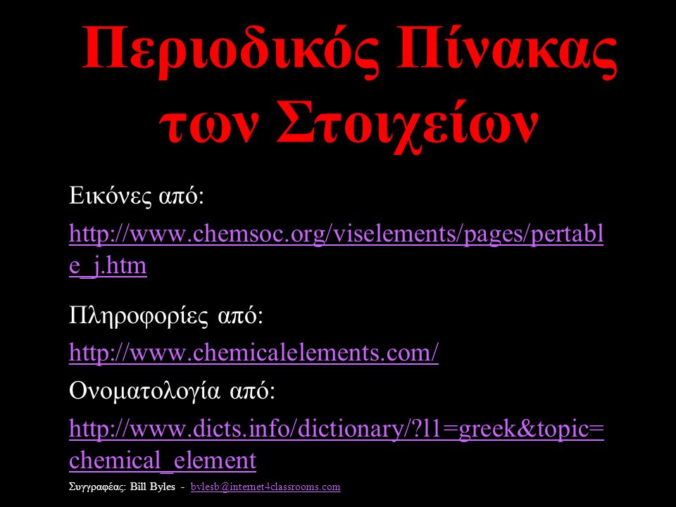 Periodic Table of the Elements Εικόνες από: http://www.chemsoc.org/viselements/pages/pertabl e_j.htm Πληροφορίες από: http://www.chemicalelements.com/
