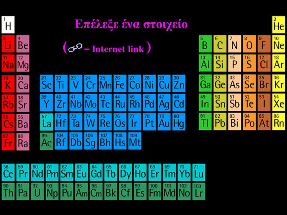 Επέλεξε ένα στοιχείο = Internet link ()