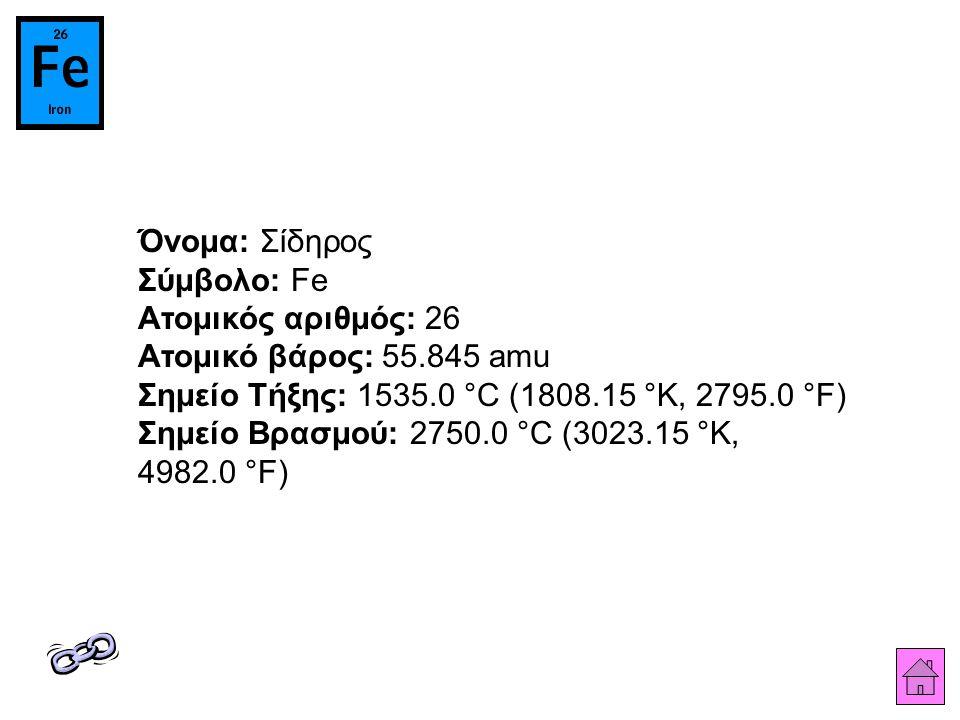Όνομα: Σίδηρος Σύμβολο: Fe Ατομικός αριθμός: 26 Ατομικό βάρος: 55.845 amu Σημείο Τήξης: 1535.0 °C (1808.15 °K, 2795.0 °F) Σημείο Βρασμού: 2750.0 °C (3