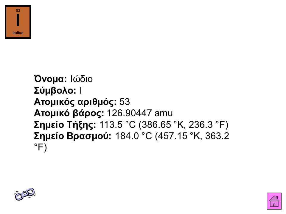 Όνομα: Ιώδιο Σύμβολο: I Ατομικός αριθμός: 53 Ατομικό βάρος: 126.90447 amu Σημείο Τήξης: 113.5 °C (386.65 °K, 236.3 °F) Σημείο Βρασμού: 184.0 °C (457.1
