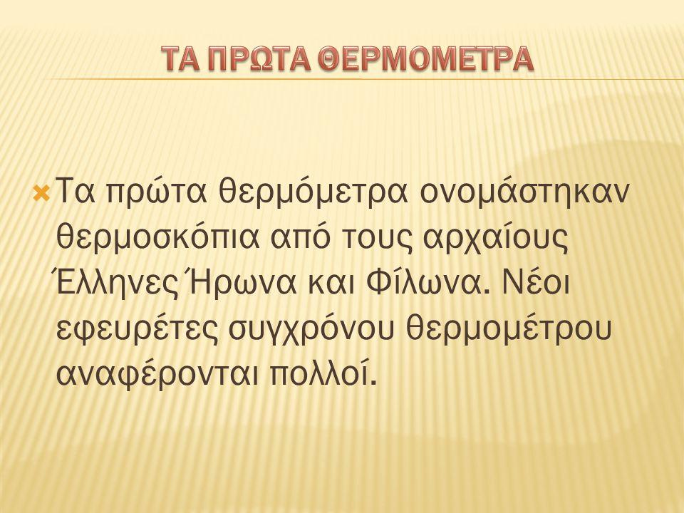  Τα πρώτα θερμόμετρα ονομάστηκαν θερμοσκόπια από τους αρχαίους Έλληνες Ήρωνα και Φίλωνα.