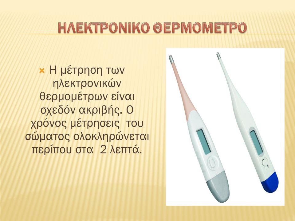  Το «θερμόμετρο του Γαλιλαίου» επινοήθηκε από τον Ιταλό επιστήμονα και βασίζεται στη γνωστή Αρχή του Αρχιμήδη.