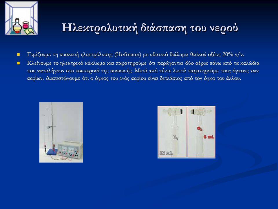Ηλεκτρολυτική διάσπαση του νερού Ηλεκτρολυτική διάσπαση του νερού Γεμίζουμε τη συσκευή ηλεκτρόλυσης (Hofmann) με υδατικό διάλυμα θειϊκού οξέος 20% ν/ν.
