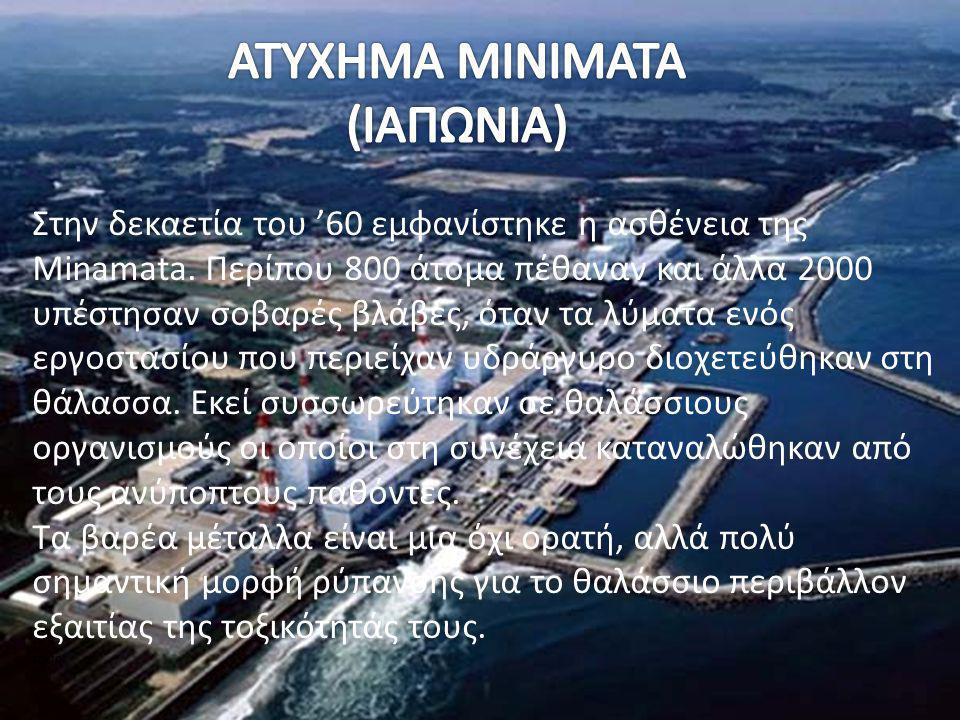 Στην δεκαετία του '60 εμφανίστηκε η ασθένεια της Minamata. Περίπου 800 άτομα πέθαναν και άλλα 2000 υπέστησαν σοβαρές βλάβες, όταν τα λύματα ενός εργοσ