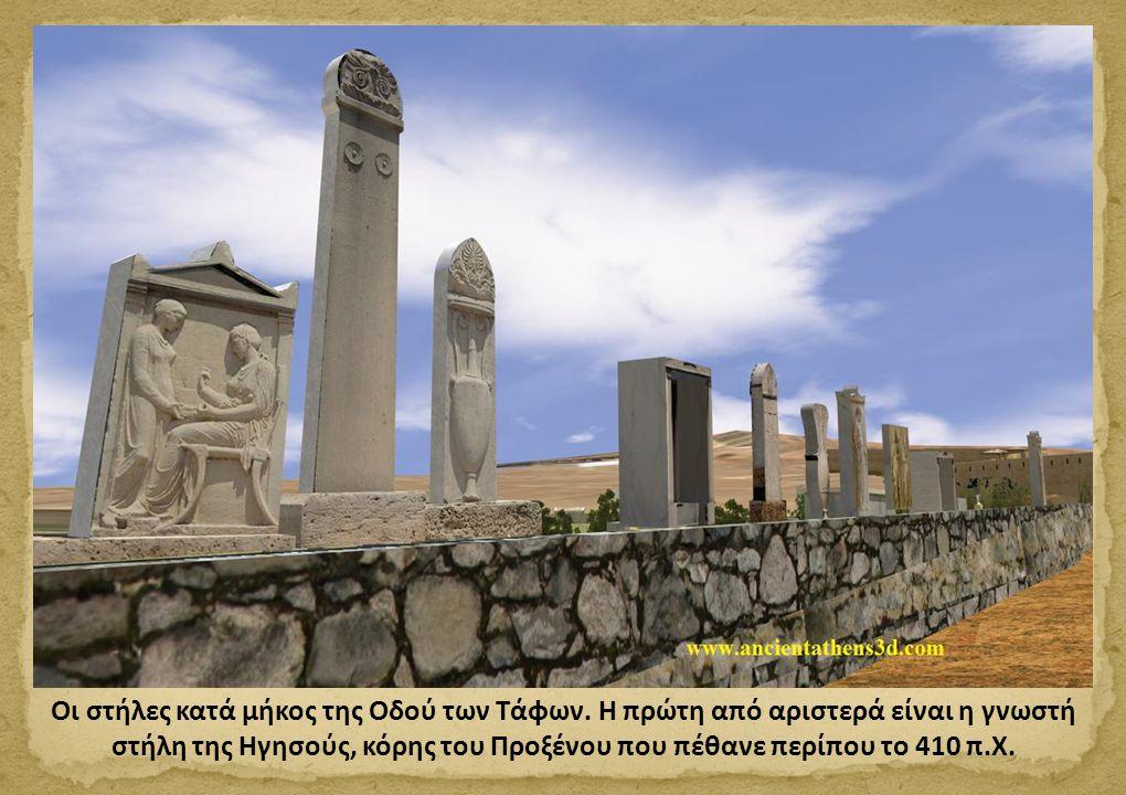 Οι στήλες κατά μήκος της Οδού των Τάφων. Η πρώτη από αριστερά είναι η γνωστή στήλη της Ηγησούς, κόρης του Προξένου που πέθανε περίπου το 410 π.Χ.