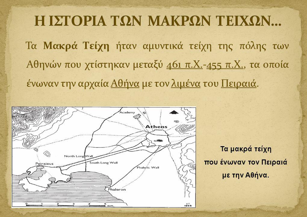 Τα Μακρά Τείχη ήταν αμυντικά τείχη της πόλης των Αθηνών που χτίστηκαν μεταξύ 461 π.Χ.-455 π.Χ., τα οποία ένωναν την αρχαία Αθήνα με τον λιμένα του Πει