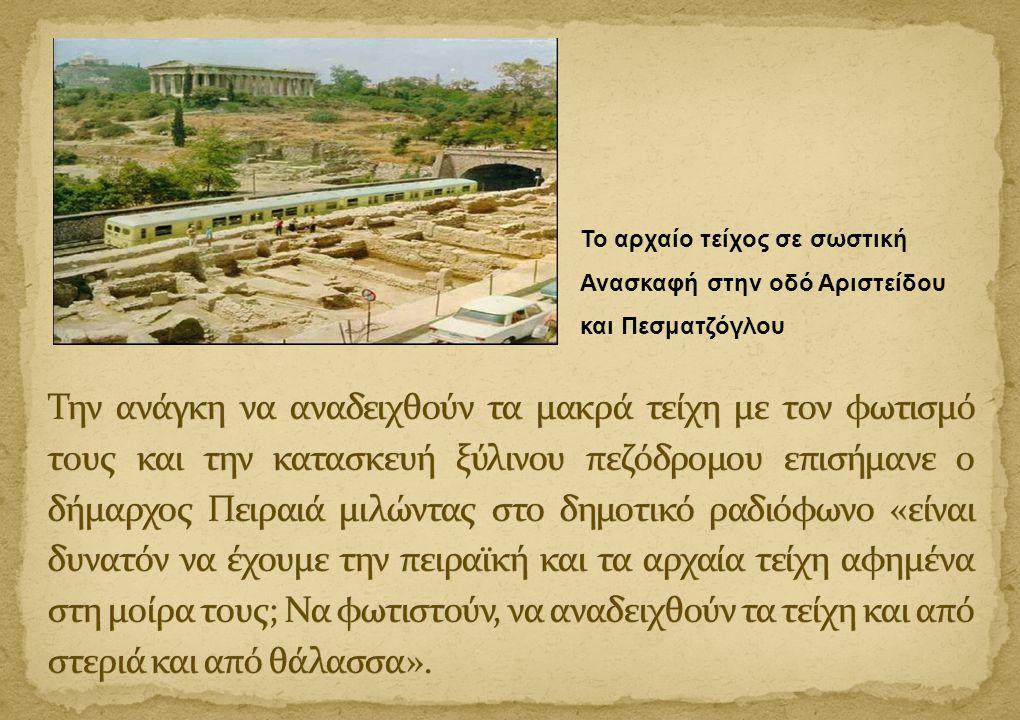 Το αρχαίο τείχος σε σωστική Ανασκαφή στην οδό Αριστείδου και Πεσματζόγλου