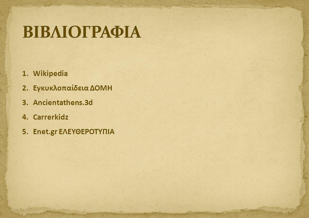 1.Wikipedia 2.Εγκυκλοπαίδεια ΔΟΜΗ 3.Ancientathens.3d 4.Carrerkidz 5.Enet.gr ΕΛΕΥΘΕΡΟΤΥΠΙΑ