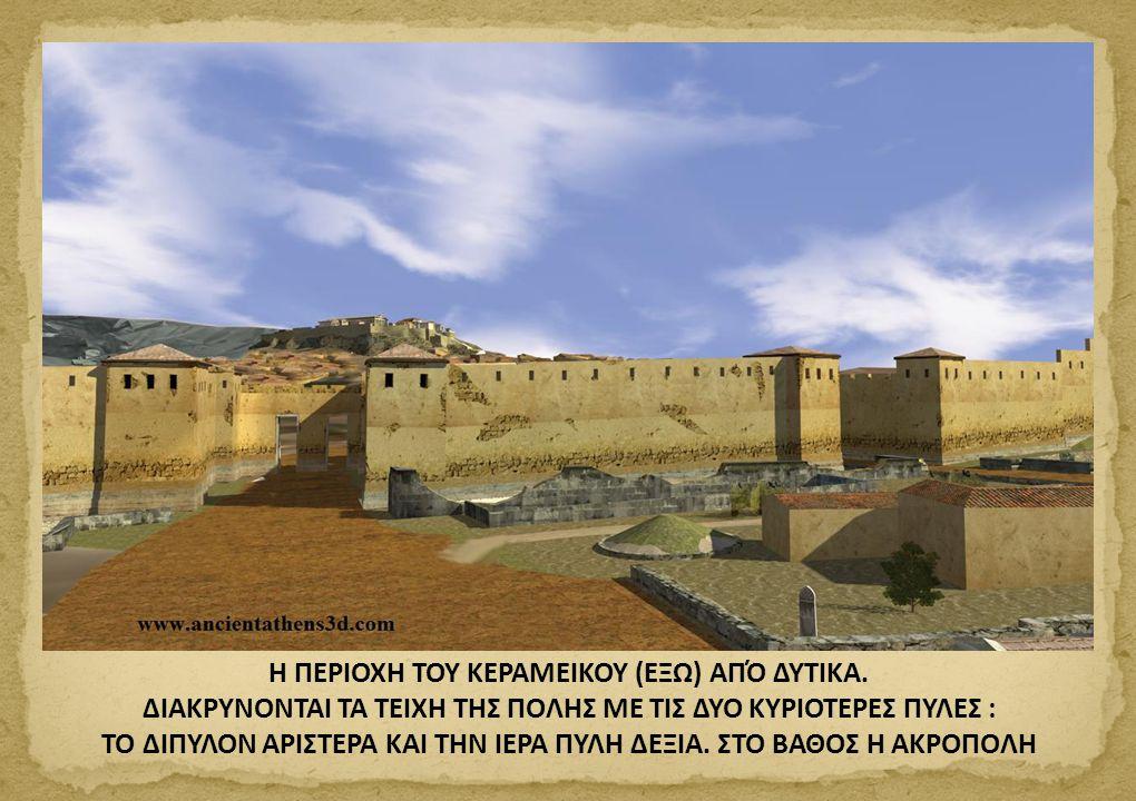 1.Η Αθήνα αποδυναμωνόταν εντελώς, αφού θα έχανε το ισχυρότερο μέσο προστασίας της.