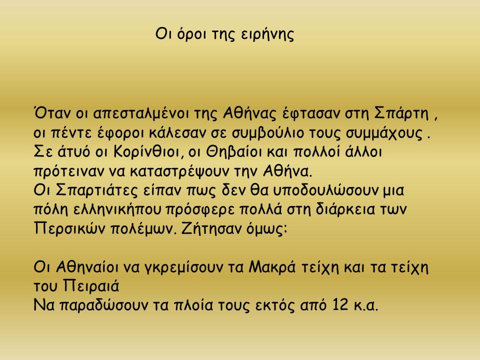 Οι όροι της ειρήνης Όταν οι απεσταλμένοι της Αθήνας έφτασαν στη Σπάρτη, οι πέντε έφοροι κάλεσαν σε συμβούλιο τους συμμάχους.