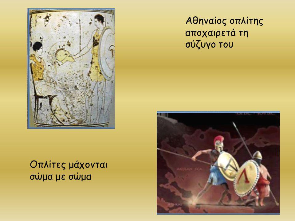 Αθηναίος οπλίτης αποχαιρετά τη σύζυγο του Οπλίτες μάχονται σώμα με σώμα