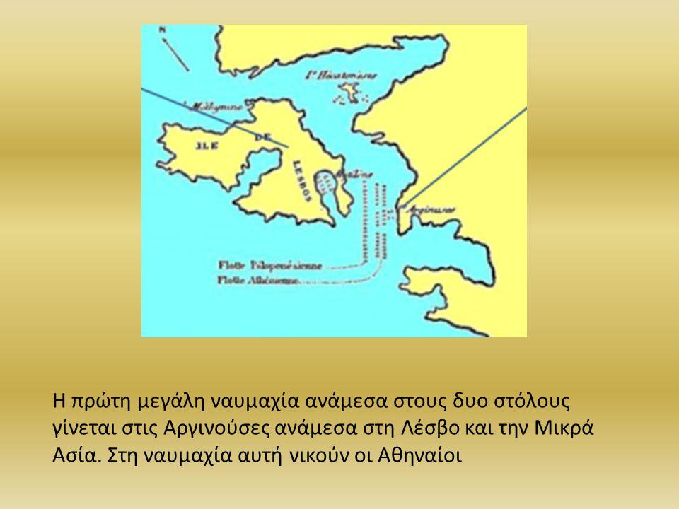 Η πρώτη μεγάλη ναυμαχία ανάμεσα στους δυο στόλους γίνεται στις Αργινούσες ανάμεσα στη Λέσβο και την Μικρά Ασία.