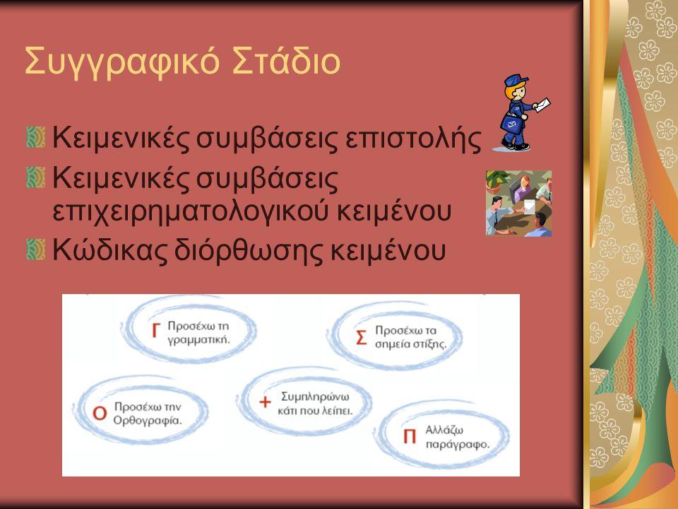 Συγγραφικό Στάδιο Κειμενικές συμβάσεις επιστολής Κειμενικές συμβάσεις επιχειρηματολογικού κειμένου Κώδικας διόρθωσης κειμένου