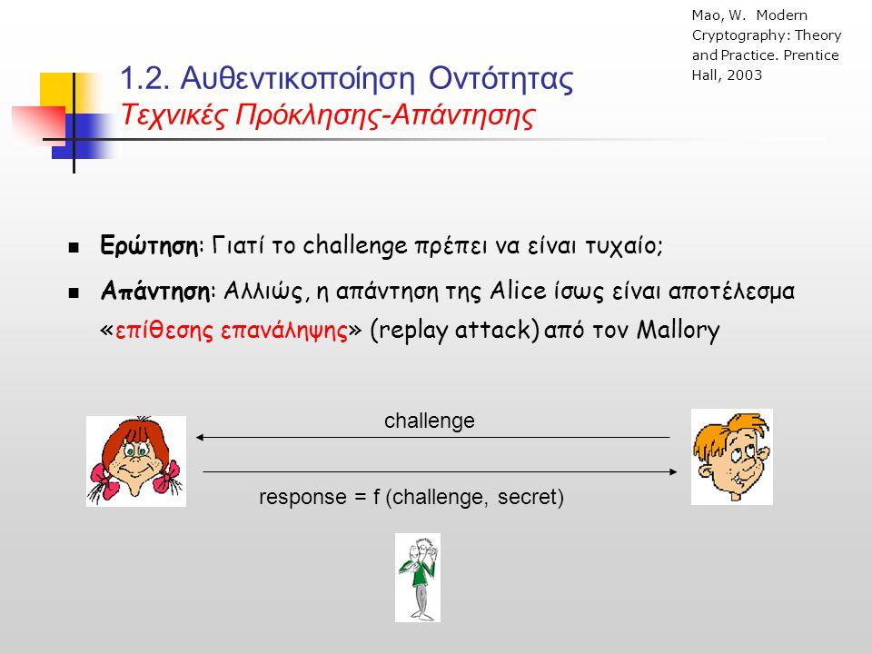 Ερώτηση: Γιατί το challenge πρέπει να είναι τυχαίο; Απάντηση: Αλλιώς, η απάντηση της Alice ίσως είναι αποτέλεσμα «επίθεσης επανάληψης» (replay attack) από τον Mallory 1.2.