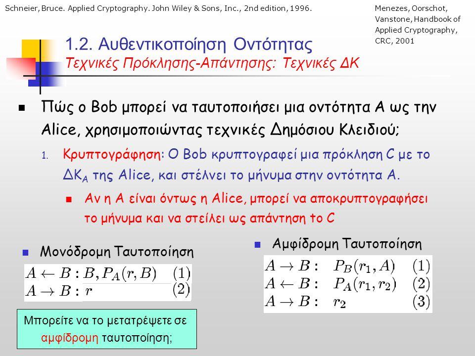 1.2. Αυθεντικοποίηση Οντότητας Τεχνικές Πρόκλησης-Απάντησης: Τεχνικές ΔΚ Πώς ο Bob μπορεί να ταυτοποιήσει μια οντότητα Α ως την Alice, χρησιμοποιώντας