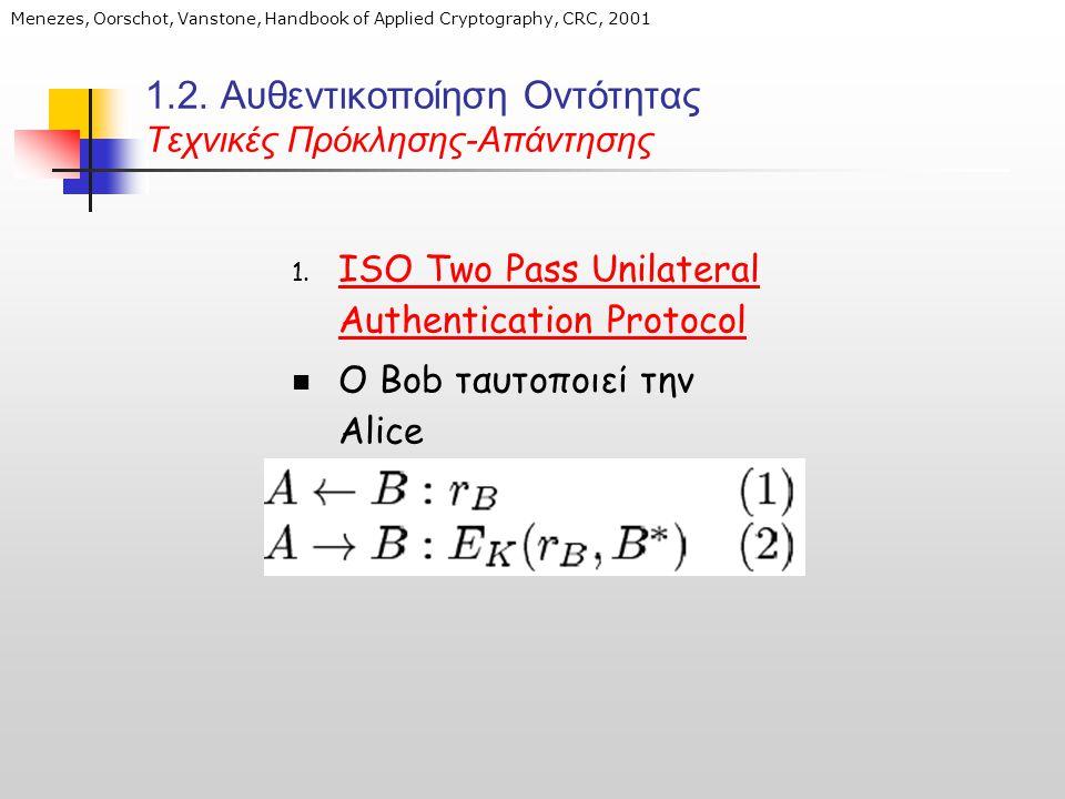 1.2. Αυθεντικοποίηση Οντότητας Τεχνικές Πρόκλησης-Απάντησης 1.