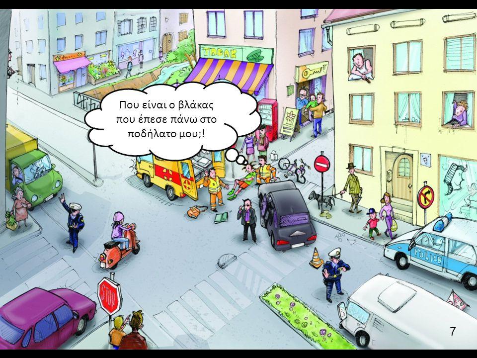 Που είναι ο βλάκας που έπεσε πάνω στο ποδήλατο μου;! 7