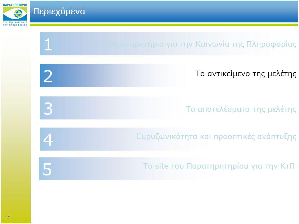 34 3 2 4 1 Περιεχόμενα Παρατηρητήριο για την Κοινωνία της Πληροφορίας Τα αποτελέσματα της μελέτης Ευρυζωνικότητα και προοπτικές ανάπτυξης Το αντικείμενο της μελέτης 34 5 Το site του Παρατηρητηρίου για την ΚτΠ
