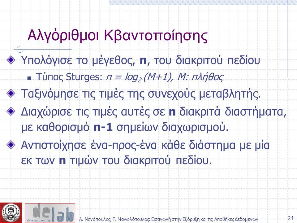 Υπολόγισε το μέγεθος, n, του διακριτού πεδίου Τύπος Sturges: n = log 2 (M+1), Μ: πλήθος Ταξινόμησε τις τιμές της συνεχούς μεταβλητής.