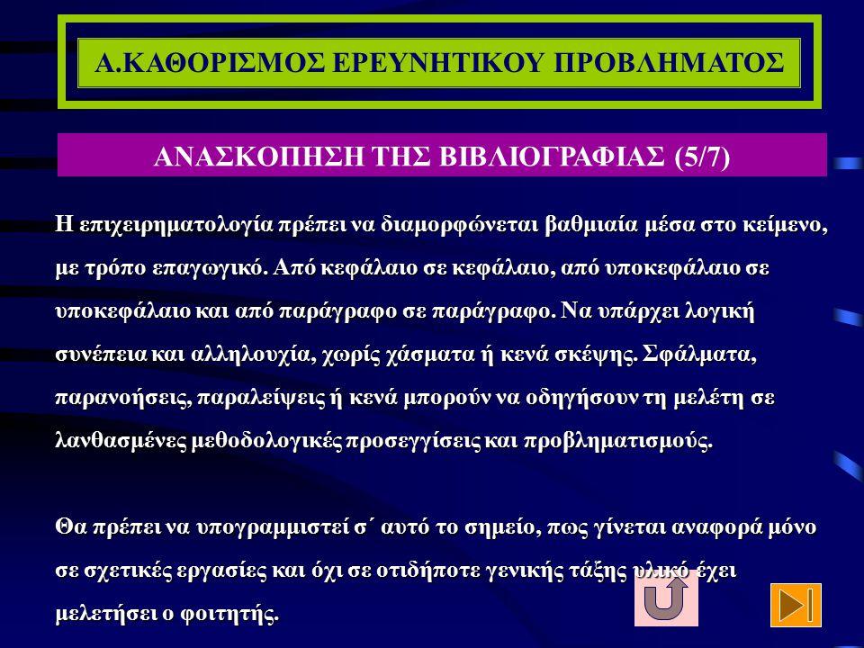 Α.ΚΑΘΟΡΙΣΜΟΣ ΕΡΕΥΝΗΤΙΚΟΥ ΠΡΟΒΛΗΜΑΤΟΣ ΑΝΑΣΚΟΠΗΣΗ ΤΗΣ ΒΙΒΛΙΟΓΡΑΦΙΑΣ (4/7) Μελετώντας, επιχειρείται να κατανοηθεί κριτικά ο λόγος των άλλων καθώς και ο δ