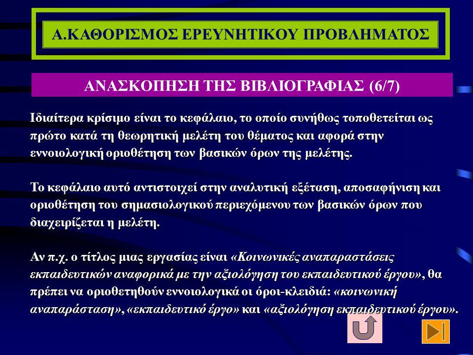 Α.ΚΑΘΟΡΙΣΜΟΣ ΕΡΕΥΝΗΤΙΚΟΥ ΠΡΟΒΛΗΜΑΤΟΣ ΑΝΑΣΚΟΠΗΣΗ ΤΗΣ ΒΙΒΛΙΟΓΡΑΦΙΑΣ (5/7) Η επιχειρηματολογία πρέπει να διαμορφώνεται βαθμιαία μέσα στο κείμενο, με τρόπ
