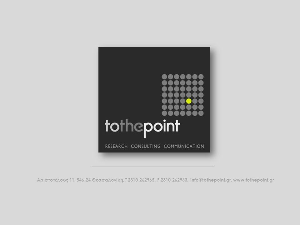 Αριστοτέλους 11, 546 24 Θεσσαλονίκη, Τ 2310 262965, F 2310 262963, info@tothepoint.gr, www.tothepoint.gr