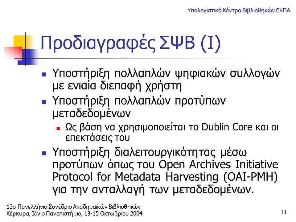 13ο Πανελλήνιο Συνέδριο Ακαδημαϊκών Βιβλιοθηκών Κέρκυρα, Ιόνιο Πανεπιστήμιο, 13-15 Οκτωβρίου 2004 Υπολογιστικό Κέντρο Βιβλιοθηκών ΕΚΠΑ 11 Προδιαγραφές