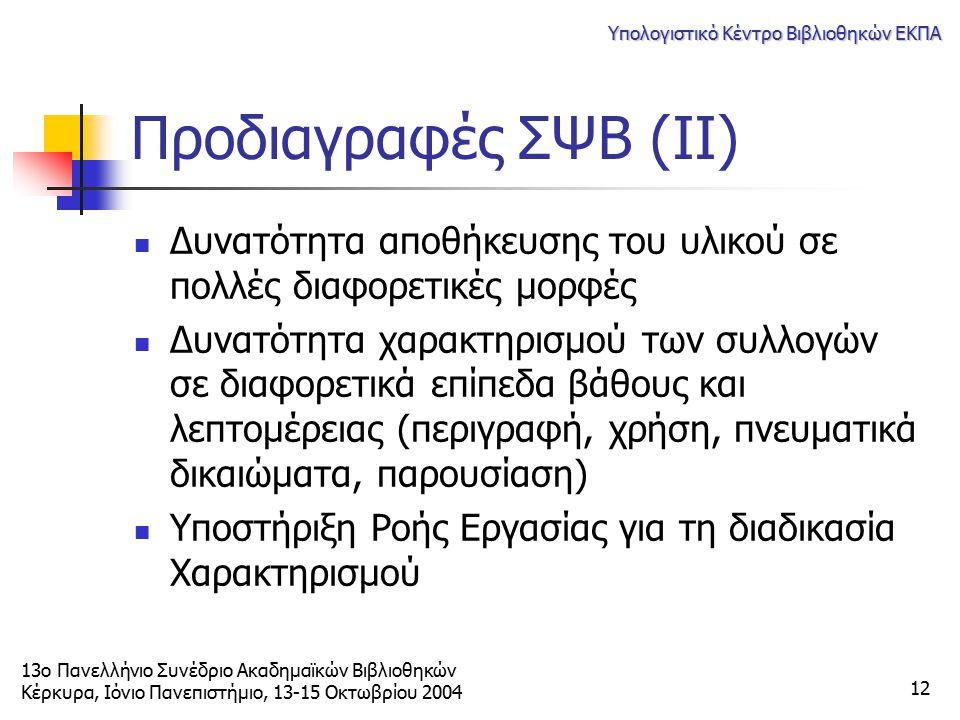 13ο Πανελλήνιο Συνέδριο Ακαδημαϊκών Βιβλιοθηκών Κέρκυρα, Ιόνιο Πανεπιστήμιο, 13-15 Οκτωβρίου 2004 Υπολογιστικό Κέντρο Βιβλιοθηκών ΕΚΠΑ 12 Προδιαγραφές