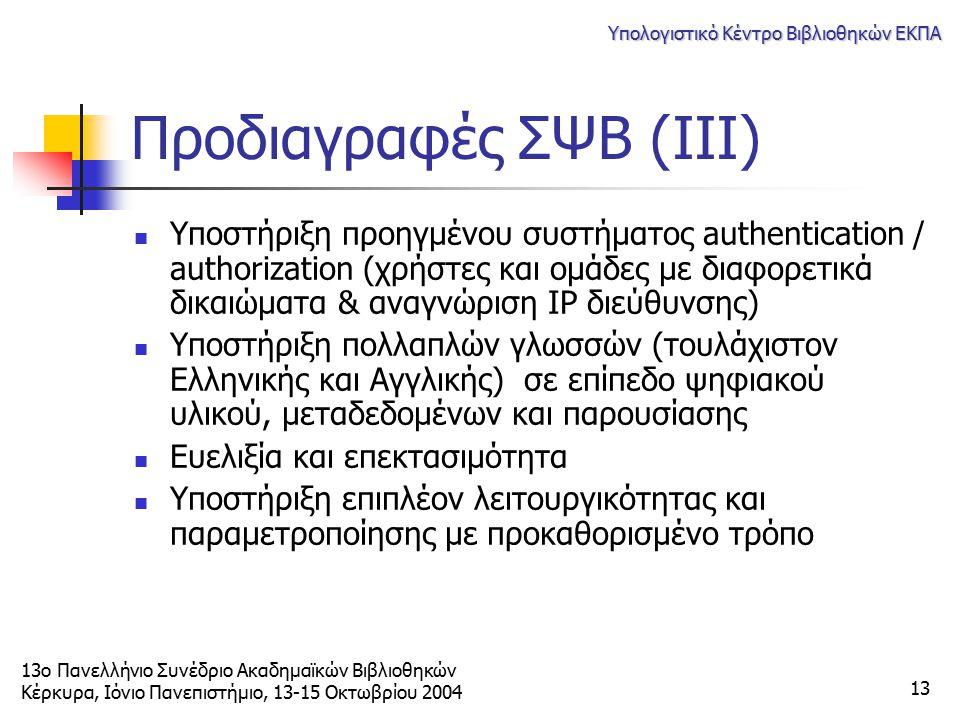 13ο Πανελλήνιο Συνέδριο Ακαδημαϊκών Βιβλιοθηκών Κέρκυρα, Ιόνιο Πανεπιστήμιο, 13-15 Οκτωβρίου 2004 Υπολογιστικό Κέντρο Βιβλιοθηκών ΕΚΠΑ 13 Προδιαγραφές