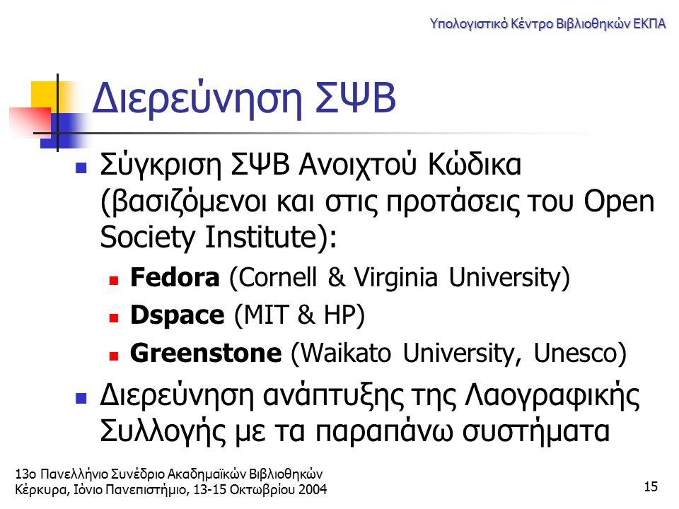 13ο Πανελλήνιο Συνέδριο Ακαδημαϊκών Βιβλιοθηκών Κέρκυρα, Ιόνιο Πανεπιστήμιο, 13-15 Οκτωβρίου 2004 Υπολογιστικό Κέντρο Βιβλιοθηκών ΕΚΠΑ 15 Διερεύνηση Σ