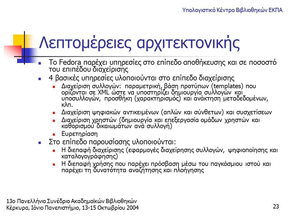 13ο Πανελλήνιο Συνέδριο Ακαδημαϊκών Βιβλιοθηκών Κέρκυρα, Ιόνιο Πανεπιστήμιο, 13-15 Οκτωβρίου 2004 Υπολογιστικό Κέντρο Βιβλιοθηκών ΕΚΠΑ 23 Λεπτομέρειες