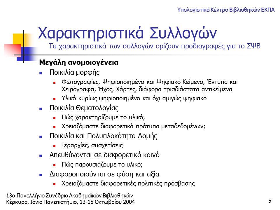13ο Πανελλήνιο Συνέδριο Ακαδημαϊκών Βιβλιοθηκών Κέρκυρα, Ιόνιο Πανεπιστήμιο, 13-15 Οκτωβρίου 2004 Υπολογιστικό Κέντρο Βιβλιοθηκών ΕΚΠΑ 5 Χαρακτηριστικ