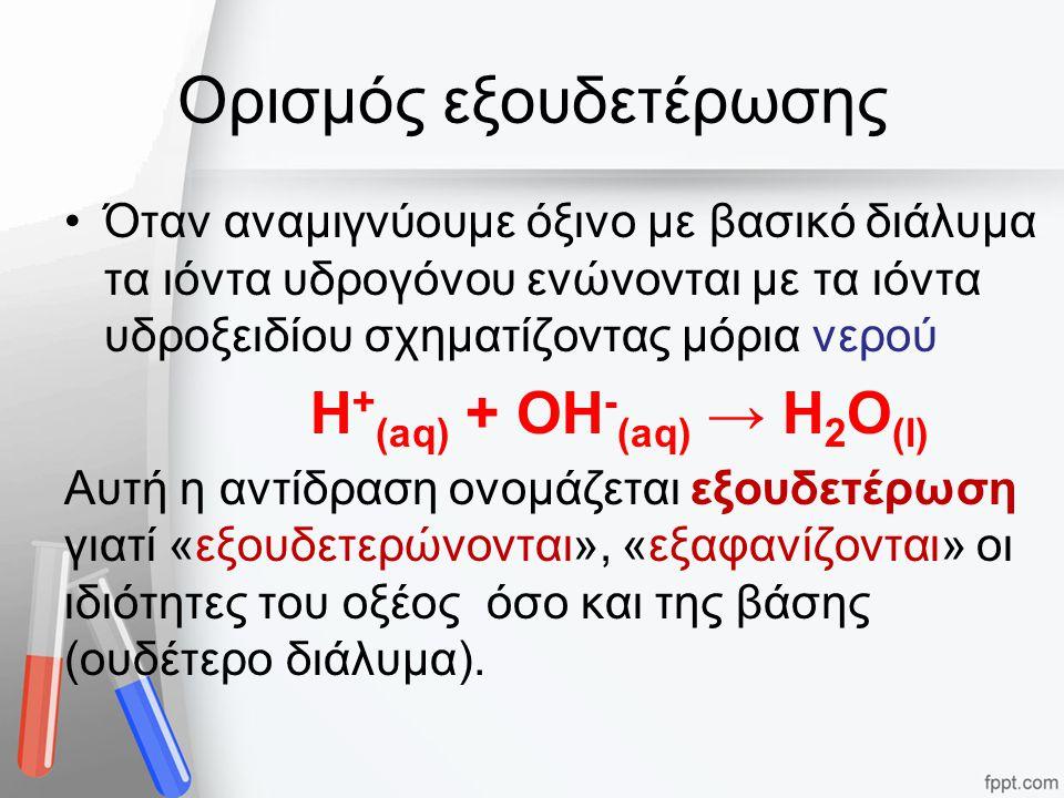 Ορισμός εξουδετέρωσης Όταν αναμιγνύουμε όξινο με βασικό διάλυμα τα ιόντα υδρογόνου ενώνονται με τα ιόντα υδροξειδίου σχηματίζοντας μόρια νερού Η + (aq) + ΟΗ - (aq) → H 2 O (l) Αυτή η αντίδραση ονομάζεται εξουδετέρωση γιατί «εξουδετερώνονται», «εξαφανίζονται» οι ιδιότητες του οξέος όσο και της βάσης (ουδέτερο διάλυμα).