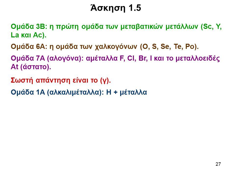 27 Ομάδα 3Β: η πρώτη ομάδα των μεταβατικών μετάλλων (Sc, Y, La και Ac). Ομάδα 6Α: η ομάδα των χαλκογόνων (Ο, S, Se, Te, Po). Ομάδα 7Α (αλογόνα): αμέτα