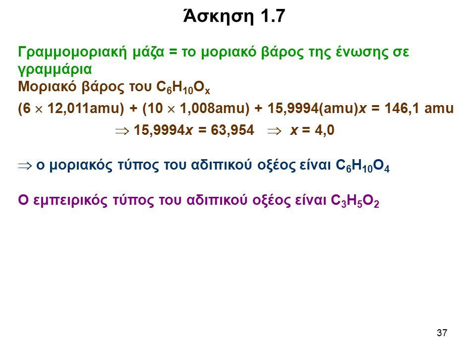 37 Γραμμομοριακή μάζα = το μοριακό βάρος της ένωσης σε γραμμάρια Μοριακό βάρος του C 6 Η 10 Ο x (6  12,011amu) + (10  1,008amu) + 15,9994(amu)x = 14