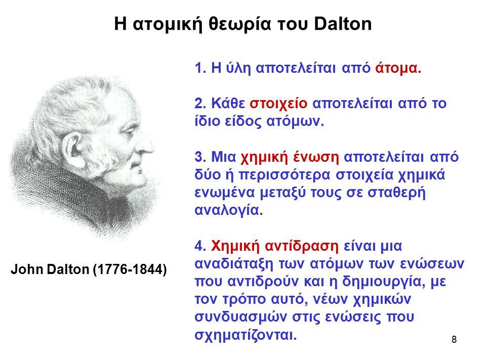 8 Η ατομική θεωρία του Dalton John Dalton (1776-1844) 1. Η ύλη αποτελείται από άτομα. 2. Κάθε στοιχείο αποτελείται από το ίδιο είδος ατόμων. 3. Μια χη