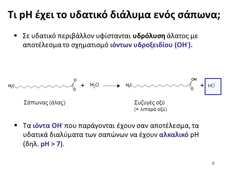 Γιατί έχουν απορρυπαντική δράση;  Τα μόρια των αλάτων των λιπαρών οξέων αποτελούνται : – (α) από μια ανθρακική αλυσίδα μεγάλου σχετικά μήκους (11-17 ανθράκων) η οποία λόγω της χαμηλής πολικότητάς της είναι εξαιρετικά υδρόφοβη, και – (β) από το καρβοξυλικό ανιόν που επειδή είναι φορτισμένο είναι πολύ πολικό και εξαιρετικά υδρόφιλο.