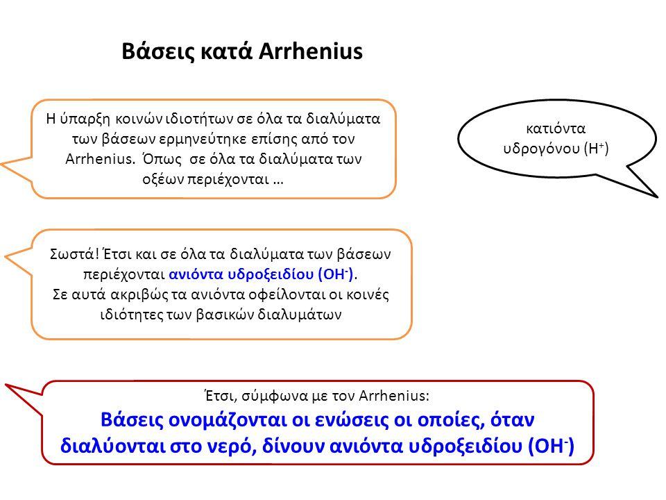 Βάσεις κατά Arrhenius Η ύπαρξη κοινών ιδιοτήτων σε όλα τα διαλύματα των βάσεων ερμηνεύτηκε επίσης από τον Arrhenius.