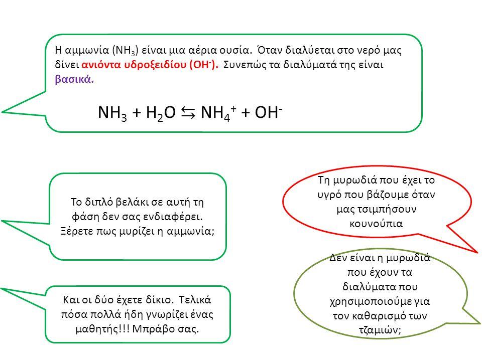 Η αμμωνία (ΝΗ 3 ) είναι μια αέρια ουσία.
