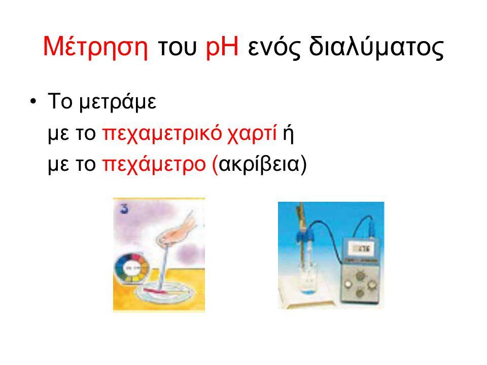 Αραίωση διαλύματος Όταν αραιώνουμε ένα διάλυμα οξέος (προσθέτοντας νερό),τότε η ίδια ποσότητα οξέος περιέχεται σε μεγαλύτερη ποσότητα διαλύματος.