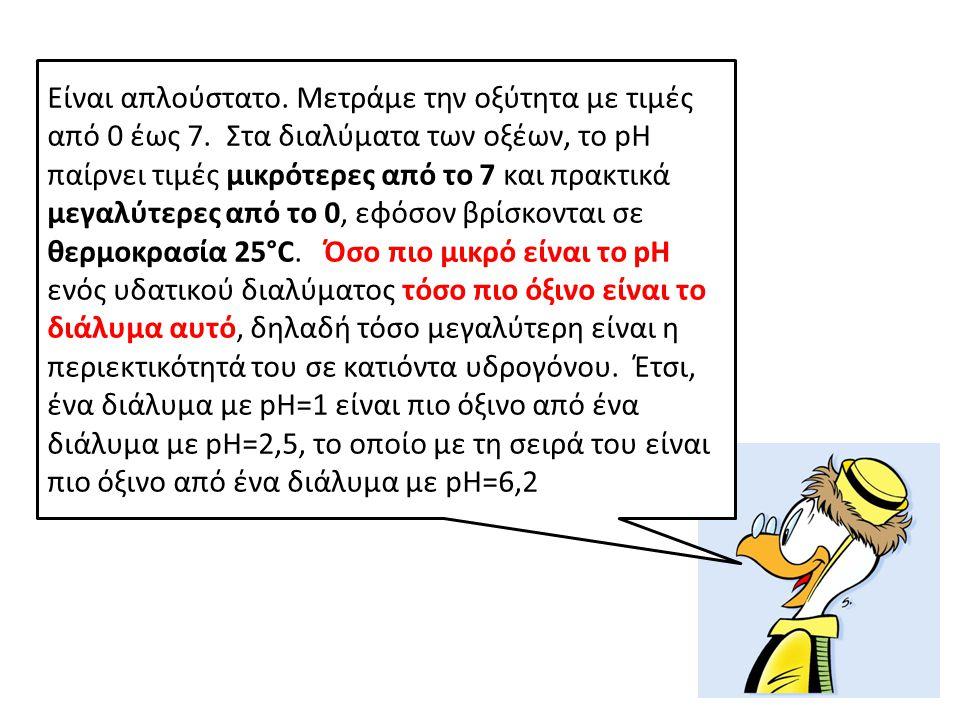 Είναι απλούστατο. Μετράμε την οξύτητα με τιμές από 0 έως 7. Στα διαλύματα των οξέων, το pH παίρνει τιμές μικρότερες από το 7 και πρακτικά μεγαλύτερες