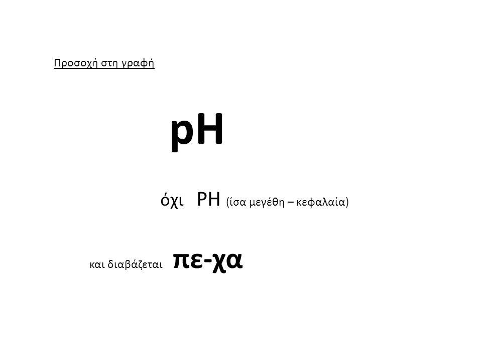 Ποιο είναι το pH του καθαρού νερού; Προσοχή: όταν λέμε καθαρό νερό στη χημεία, εννοούμε αυτό που δεν περιέχει καμιά άλλη ουσία εκτός από το νερό, δηλαδή το απεσταγμένο.