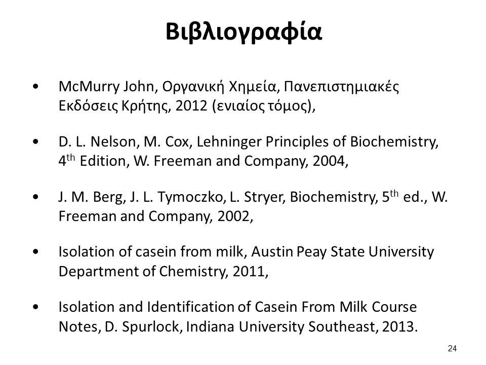 Βιβλιογραφία McMurry John, Οργανική Χημεία, Πανεπιστημιακές Εκδόσεις Κρήτης, 2012 (ενιαίος τόμος), D. L. Nelson, M. Cox, Lehninger Principles of Bioch