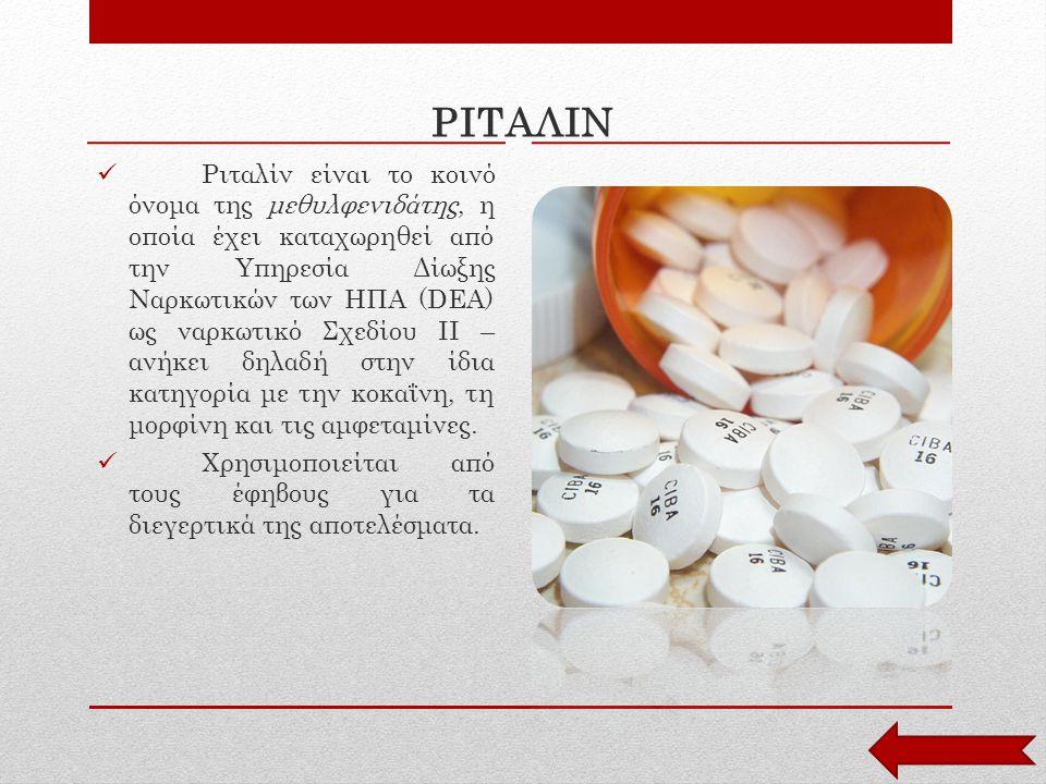 ΡΙΤΑΛΙΝ Ριταλίν είναι το κοινό όνομα της μεθυλφενιδάτης, η οποία έχει καταχωρηθεί από την Υπηρεσία Δίωξης Ναρκωτικών των ΗΠΑ (DEΑ) ως ναρκωτικό Σχεδίου ΙΙ – ανήκει δηλαδή στην ίδια κατηγορία με την κοκαΐνη, τη μορφίνη και τις αμφεταμίνες.