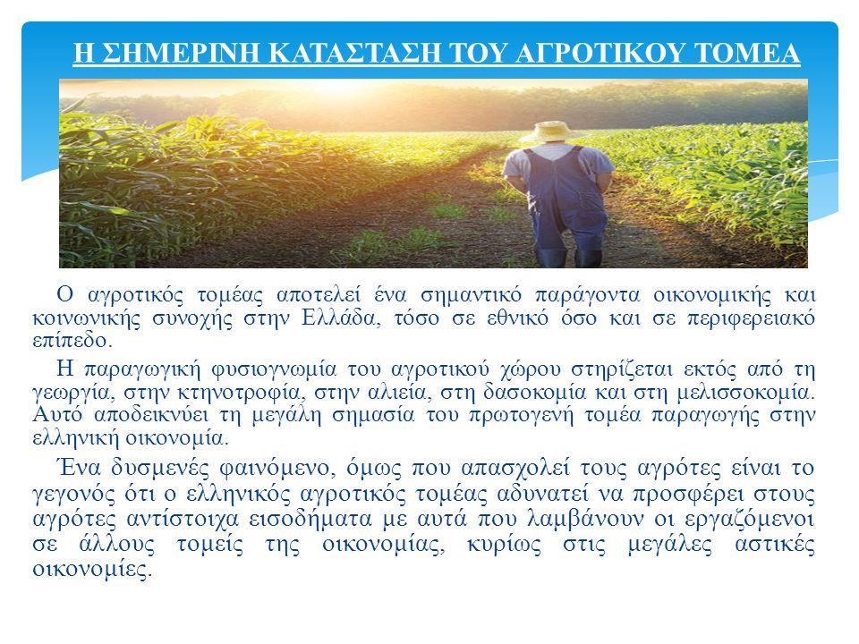 Ο αγροτικός τομέας αποτελεί ένα σημαντικό παράγοντα οικονομικής και κοινωνικής συνοχής στην Ελλάδα, τόσο σε εθνικό όσο και σε περιφερειακό επίπεδο.