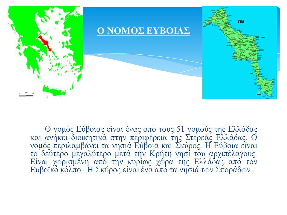 Ο νομός Εύβοιας είναι ένας από τους 51 νομούς της Ελλάδας και ανήκει διοικητικά στην περιφέρεια της Στερεάς Ελλάδας.