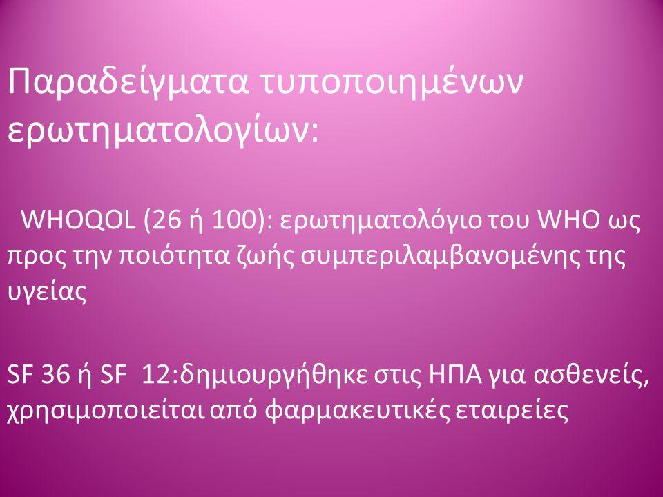 Παραδείγματα τυποποιημένων ερωτηματολογίων: WHOQOL (26 ή 100): ερωτηματολόγιο του WHO ως προς την ποιότητα ζωής συμπεριλαμβανομένης της υγείας SF 36 ή